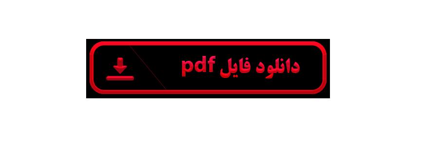 pdf استاندارد 19 حسابداری
